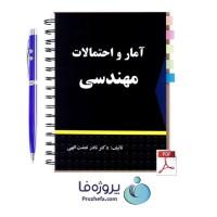 دانلود کتاب آمار و احتمالات مهندسی دکتر نادر نعمت اللهی با 337 صفحه pdf