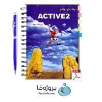 دانلود ترجمه ی کتاب active 2 با 336 صفحه پی دی اف – دانلود pdf راهنمای کتاب active skills for reading 2