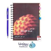 دانلود حل المسائل فیزیک الکترونیک استریتمن به زبان فارسی با 237 صفحه pdf