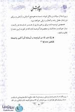 دانلود pdf کتاب ریحانه بهشتی یا فرزند صالح از سیما میخبر چاپ جدید با 260 صفحه کامل-1