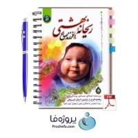 دانلود pdf کتاب ریحانه بهشتی یا فرزند صالح از سیما میخبر چاپ جدید با 260 صفحه کامل