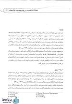 دانلود pdf کتاب مبانی کارآفرینی احمدپور داریانی و مقیمی با  445 صفحه کامل-1