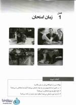 دانلود ترجمه ی کتاب active 2 با 336 صفحه پی دی اف – دانلود pdf راهنمای کتاب active skills for reading 2-1