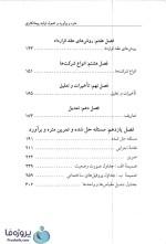 دانلود pdf کتاب متره و برآورد و اصول اولیه پیمانکاری محمدعلی ارجمند با 316 صفحه pdf-1