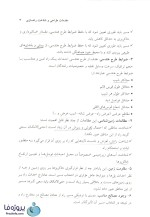 دانلود pdf کتاب اجرای راه سازی و رو سازی راه ها محمودرضا کی منش-1