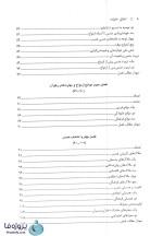 دانلود فایل pdf کتاب اخلاق خانواده زهرا آیت اللهی-1