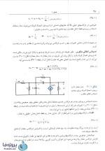 دانلود pdf کتاب الکترونیک 3 دکتر نشاطی  ـ دانلود کتاب الکترونیک 3 بررسی و طراحی مدارهای الکترونیکی حسن نشاطی-1