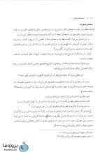 دانلود pdf کتاب اندیشه اسلامی 1 از جعفر سبحانی ویراست دوم نسخه کامل-1