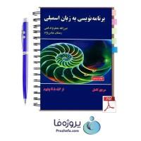 دانلود pdf کتاب زبان ماشین و اسمبلی جعفر نژاد قمی – کتاب برنامه نویسی اسمبلی جعفر نژاد قمی