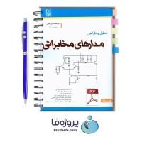 دانلود pdf کتاب تحلیل و طراحی مدارهای مخابراتی دکتر نشاطی با 486 صفحه کامل