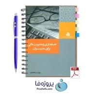 دانلود کتاب حسابداری و مدیریت مالی برای مدیران پرویز بختیاری pdf با 336 صفحه کامل
