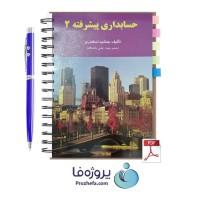 دانلود pdf کتاب حسابداری پیشرفته 2 جمشید اسکندری با 244 صفحه کامل
