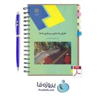دانلود pdf کتاب اجرای راه سازی و رو سازی راه ها محمودرضا کی منش