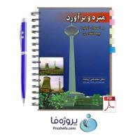 دانلود pdf کتاب متره و برآورد و اصول اولیه پیمانکاری محمدعلی ارجمند با 316 صفحه pdf