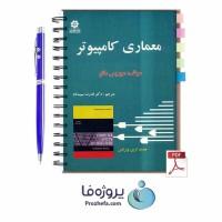 دانلود pdf کتاب معماری کامپیوتر موریس مانو ترجمه سپیدنام با 520 صفحه کامل