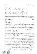 دانلود pdf کتاب هیدرولیک کانالهای باز دکتر ابریشمی و محمود حسینی با 613 صفحه کامل-1