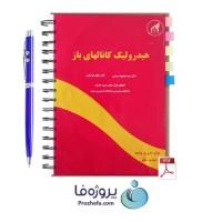 دانلود pdf کتاب هیدرولیک کانالهای باز دکتر ابریشمی و محمود حسینی با 613 صفحه کامل
