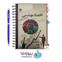 دانلود کتاب کاملترین راهنمای اقتصاد مهندسی بر اساس کتاب محمد مهدی اسکونژاد