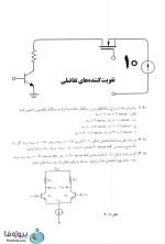 دانلود کتاب رهیافت حل مسئله در الکترونیک 2 محمود دیانی با 496 صفحه pdf-1