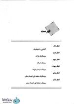 دانلود تشریح کامل مسائل دینامیک مریام توسلی با 1149 صفحه کامل pdf-1