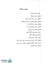 دانلود حل المسائل کتاب فیزیک پایه 1 (مکانیک) هریس بنسون ترجمه محمدرضا بهاری-1