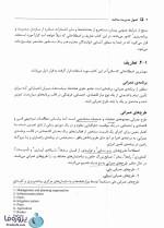 دانلود کتاب اصول مدیریت ساخت دکتر حسن صادقی pdf با 228 صفحه کامل-1