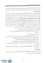 دانلود کتاب تاسیسات عمومی ساختمان سید شرف الدین حسینی ویراست سوم pdf + نمونه سوالات امتحانی-1