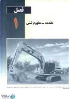 دانلود کتاب مقاومت مصالح ای راسل جانستون ویرایش چهارم بر اساس SI ترجمه اردشیر اطیابی-1