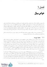 دانلود pdf کتاب مکانیک سیالات استریتر – وایلی – بدفورد ترجمه ملک زاده و کاشانی حصار ویرایش نهم با 695 صفحه کامل-1