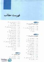 دانلود کتاب میکروالکترونیک RF بهزاد رضوی ترجمه فارسی محمود دیانی با 919 صفحه pdf-1