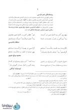 دانلود pdf کتاب متون و برگزیده ادب فارسی رحیم کوشش با 319 صفحه کامل-1