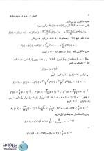 دانلود pdf کتاب محاسبات عددی دکتر اصغر کرایه چیان با 262 صفحه کامل-1