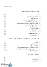 دانلود pdf کتاب معادلات دیفرانسیل و کاربرد آنها با متلب دکتر کرایه چیان ویراست سوم با 396 صفحه کامل-1