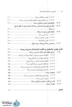 دانلود pdf کتاب مهندسی ریسک برای مدیران پروژه مدل ها و ابزارها معید حق نویس و همایون ساجدی-1