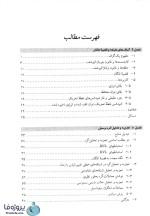 دانلود pdf کتاب نظریه اساسی مدارها و شبکه ها جلد 2 ارنست کوه ترجمه فارسی-1