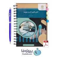 دانلود pdf کتاب آمار و کاربرد آن در مدیریت 1 خدیجه جمشیدی با 180 صفحه کامل