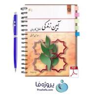 دانلود کامل کتاب آیین زندگی احمد حسین شریفی ویراست دوم نشر معارف pdf با 256 صفحه