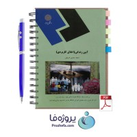 دانلود کتاب آیین زندگی اخلاق کاربردی دانشگاه پیام نور از احمدحسین شریفی pdf