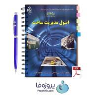 دانلود کتاب اصول مدیریت ساخت دکتر حسن صادقی pdf با 228 صفحه کامل