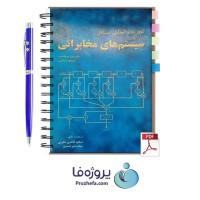 دانلود کتاب تجزیه و تحلیل مسائل سیستم های مخابراتی پروکیس و صالحی pdf