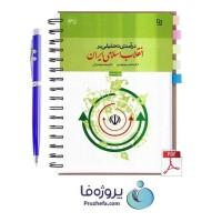 دانلود کتاب درآمدی تحلیلی بر انقلاب اسلامی ایران عیوضی و هراتی ویراست دوم pdf