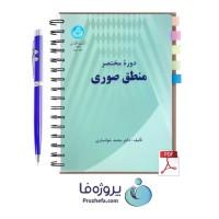 دانلود کتاب دوره مختصر منطق صوری محمد خوانساری pdf با 211 صفحه کامل