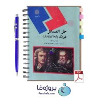 دانلود حل المسائل کتاب فیزیک پایه 1 (مکانیک) هریس بنسون ترجمه محمدرضا بهاری
