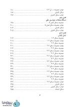 دانلود pdf کتاب راهنمای حل معادلات دیفرانسیل دکتر مسعود نیکوکار با 356 صفحه کامل-1