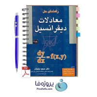 دانلود pdf کتاب راهنمای حل معادلات دیفرانسیل دکتر مسعود نیکوکار با 356 صفحه کامل