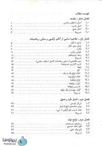 دانلود pdf کتاب ریاضیات گسسته حبیب اذانچیلر با 152 صفحه کامل-1