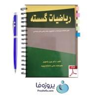 دانلود pdf کتاب ریاضیات گسسته حبیب اذانچیلر با 152 صفحه کامل