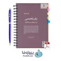 دانلود pdf کتاب زبان تخصصی مهندسی مکانیک دکتر علی کیانی فر چاپ جدید