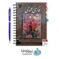 دانلود pdf کتاب فارسی عمومی دکتر شهریار حسن زاده با 166 صفحه کامل