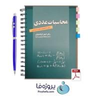 دانلود pdf کتاب محاسبات عددی دکتر اصغر کرایه چیان با 262 صفحه کامل